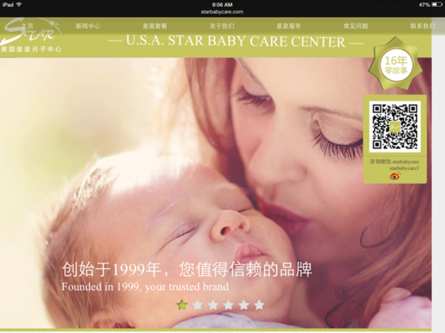Star Baby Care Mother and blonde child - founded in 1999